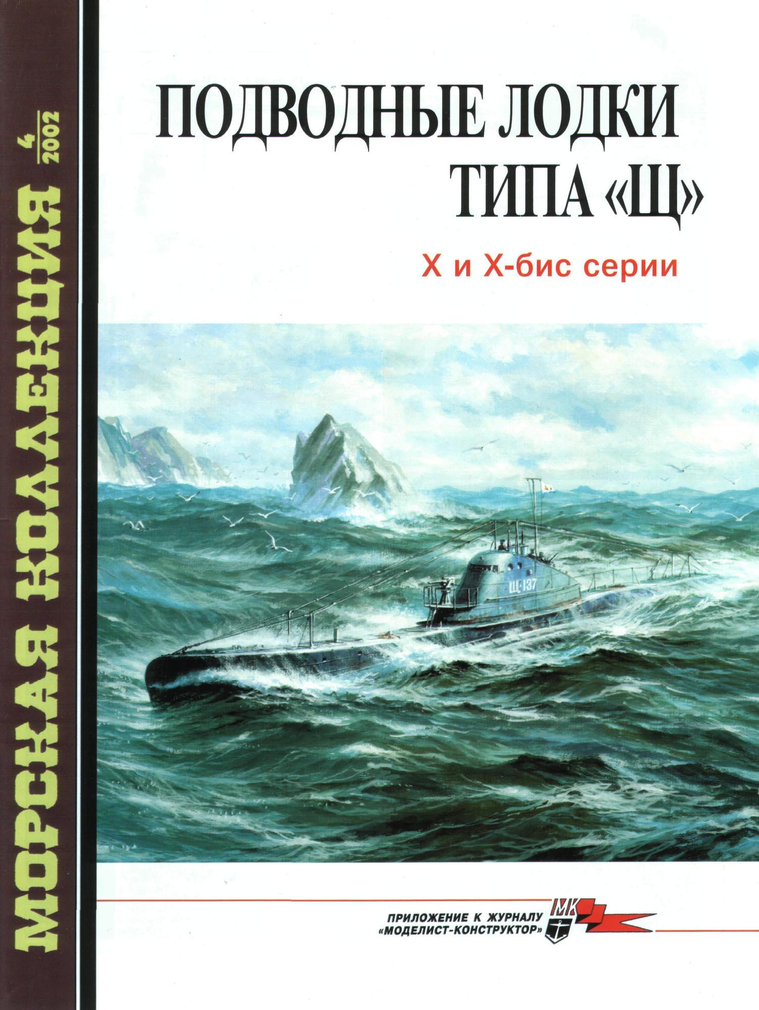 морская коллекция подводные лодки типа с