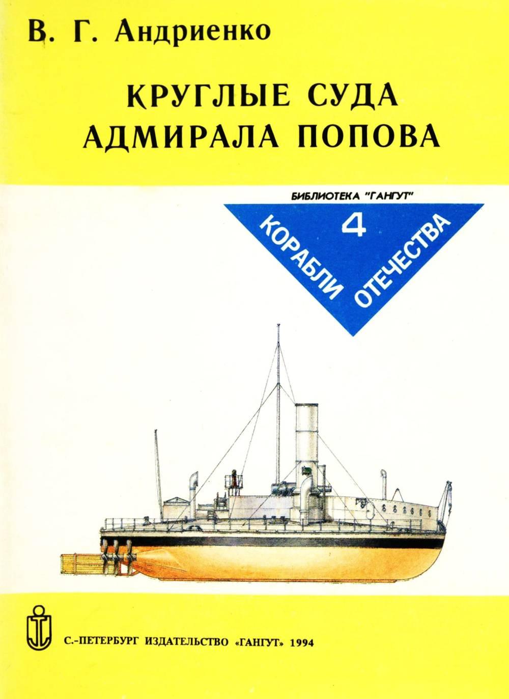 Круглые суда адмирала попова